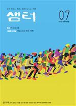 도서 이미지 - 월간 샘터 2012년 7월호