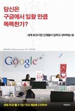 도서 이미지 - 당신은 구글에서 일할 만큼 똑똑한가