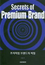 도서 이미지 - 프리미엄 브랜드의 비밀