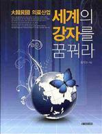 도서 이미지 - 대한민국 의료산업 세계의 강자를 꿈꿔라