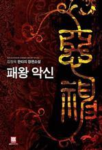 도서 이미지 - [합본] 패왕악신(전8권/완결)