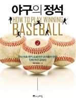 도서 이미지 - 야구의 정석