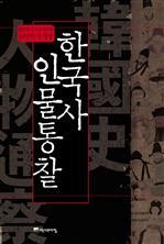 도서 이미지 - 한국사 인물통찰