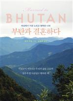도서 이미지 - 부탄과 결혼하다