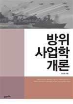 도서 이미지 - 방위사업학개론