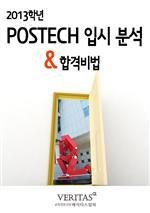 도서 이미지 - 2013 POSTECH 입시 분석