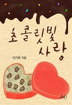 도서 이미지 - 초콜릿빛 사랑