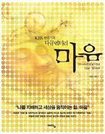 도서 이미지 - KBS 특별기획 다큐멘터리 마음