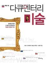 도서 이미지 - KBS 특별기획 다큐멘터리 미술