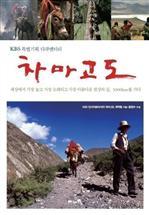 도서 이미지 - KBS 특별기획 다큐멘터리 차마고도