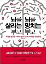 도서 이미지 - 뇌를 살리는 부모 뇌를 망치는 부모