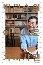 도서 이미지 - 박원순의 아름다운 가치사전