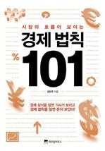 도서 이미지 - 시장의 흐름이 보이는 경제법칙 101