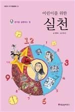 도서 이미지 - 〈어린이 자기계발 동화 26〉 어린이를 위한 실천