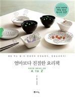 도서 이미지 - 엄마보다 친절한 요리책