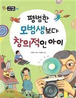 도서 이미지 - 〈자기계발 위인동화 08〉 평범한 모범생보다 창의적인 아이