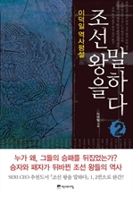 도서 이미지 - 조선 왕을 말하다