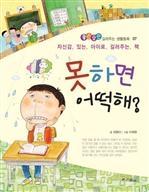 도서 이미지 - 〈좋은습관 길러주는 생활동화 07〉 못하면 어떡해?