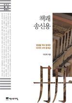 도서 이미지 - 〈틈새한국사 02〉 책쾌 송신용