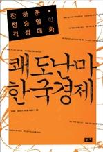 도서 이미지 - 쾌도난마 한국경제