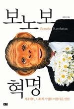 도서 이미지 - 보노보 혁명