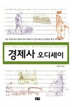 도서 이미지 - 경제사 오디세이