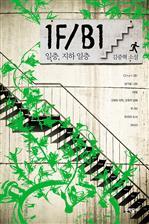 도서 이미지 - 1F/B1 일층, 지하 일층