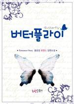 도서 이미지 - 버터플라이 (Butterfly)