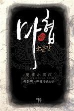 도서 이미지 - [합본] 마협 소운강(전10권/완결)