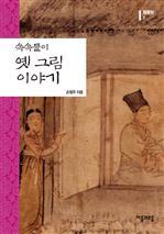 도서 이미지 - 〈팸플릿 01〉 속속들이 옛 그림 이야기