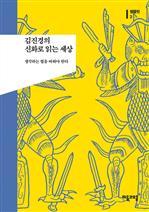 도서 이미지 - 〈팸플릿 03〉 김진경의 신화로 읽는 세상