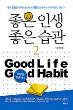 도서 이미지 - 좋은 인생 좋은 습관 2
