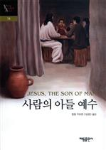 도서 이미지 - 사람의 아들 예수