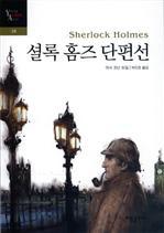도서 이미지 - 셜록 홈즈 단편선
