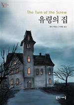 도서 이미지 - 유령의 집