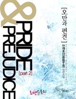 도서 이미지 - 오만과 편견 (Pride & Prejudice)
