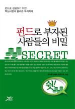 도서 이미지 - 펀드로 부자된 사람들의 비밀