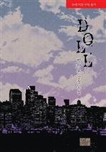 도서 이미지 - 돌 (DOLL)