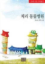 도서 이미지 - 체리 동물병원