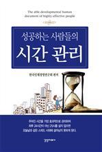 도서 이미지 - 성공하는 사람들의 시간관리