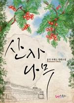도서 이미지 - 산사나무