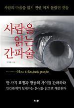 도서 이미지 - 사람을 읽는 간파술