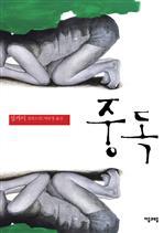 도서 이미지 - 중독