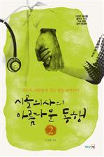 도서 이미지 - 시골의사의 아름다운 동행 2 (개정판)