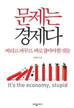 도서 이미지 - 문제는 경제다