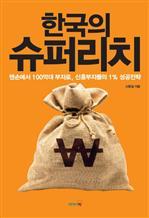 도서 이미지 - 한국의 슈퍼리치