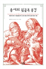 도서 이미지 - 중세의 뒷골목 풍경
