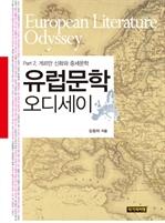 도서 이미지 - 유럽문학 오디세이 : Part 2 게르만 신화와 중세문학