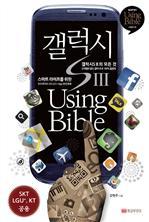 도서 이미지 - 〈황금부엉이 Using Bible 시리즈 20〉 갤럭시S3 Using Bible