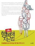 도서 이미지 - KBS 다큐멘터리 행복해지는 법